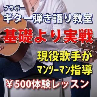 【ギター弾き語り教室】500円体験レッスン実施中