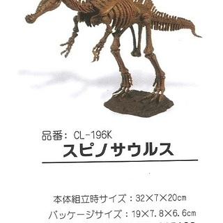 恐竜クラフト 骨格組立キットジュラシックエッグ