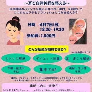 4月7日(日)開催!耳つぼエクササイズでリフレッシュ! の画像