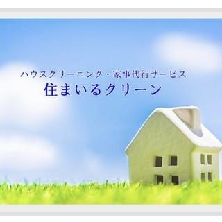 熊本でのおそうじ・家事代行なら住まいるクリーンにお任せ下さい。