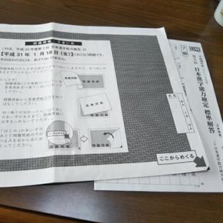 漢検 7級 問題と解答