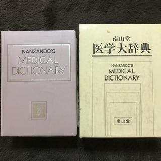 南山堂 医学大辞典 17版  1996
