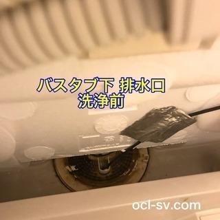 お風呂クリーニング9,800円‼️【京都、宇治、大津エリア】