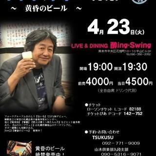 4月23日(火)山木康世 熊本ライブ!