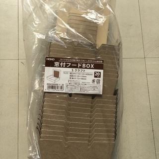 【未使用】HEIKO窓付フードBOX Sクラフト 20枚