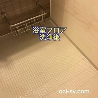 浴室クリーニングが9,800円‼️[一宮市・稲沢市]