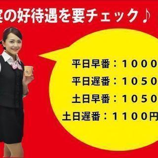 ホールスタッフ/アルバイト募集!未経験者OK☆