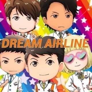 DREAM AIRLINEメンバー募集