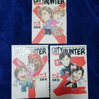 シティーハンター完全版別冊XYZ版