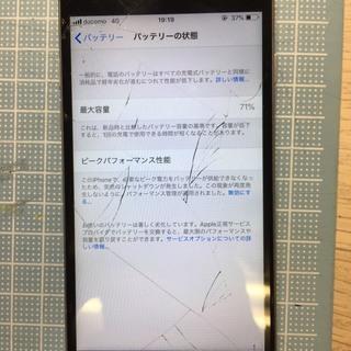 iPhoneの画面交換とバッテリー交換ならスマホスピタル中洲店を...
