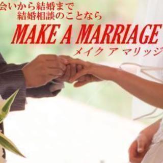 本気で結婚を決めたいあなたへ🎵
