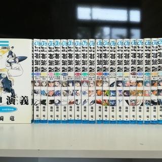 【漫画全巻セット】封神演義 1~23巻 2000円⇒150…