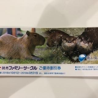 新江ノ島水族館 優待割引券