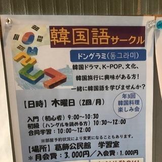 西船橋韓国語サークルに参加しませんか?