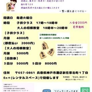 【神戸】灘こども将棋教室◆無料体験会◆【六甲道・新在家】