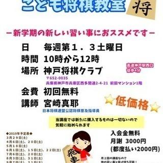 土 【神戸駅近】神戸こども将棋教室◆土曜クラス◆第1.3土曜日