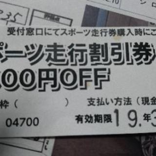 値下げ 富士スピードウェイ スポーツ走行割引券 4000円分