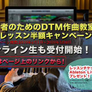 初心者のためのDTM作曲教室! ~体験レッスン半額キャンペーン!...