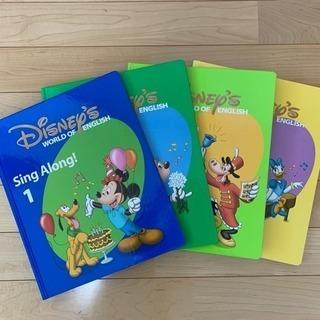 最新版 美品 シングアロング絵本4冊 ディズニー英語システム ブラシ版