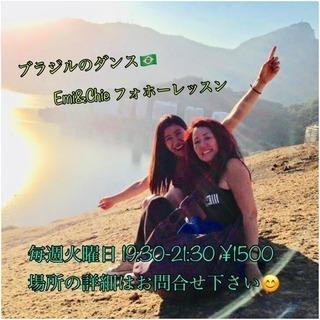 4月のEmi&Chieのブラジルのフォホーダンスレッスン