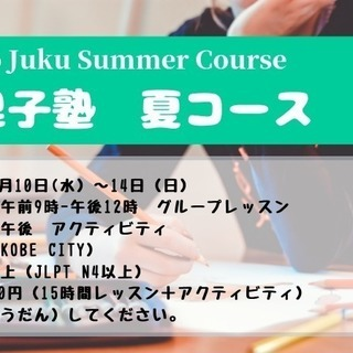 Japanese Language Intensive Summe...