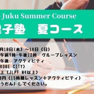 Japanese Language Intensive Summ...