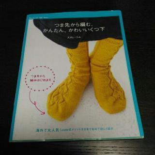編み物セット ハンドメイド靴下