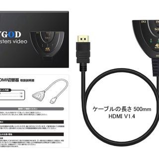 【新品未使用】HDMI切替器,4Kx3D対応