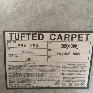 商談中 ニトリ カーペット