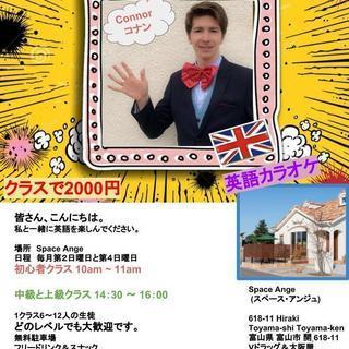 コナンの英会話 2000円 - 富山市