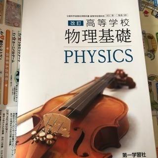 改訂 高等学校物理基礎