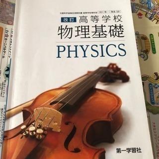 高等学校  物理基礎