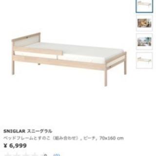IKEA 子供ベッド スニーグラル フレーム&すのこ セット
