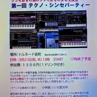 DTM(音楽)、作曲、シンセサイザーの交流会を開催★...