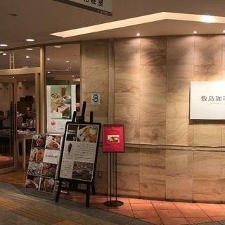 カフェスタッフ【敷島珈琲店】