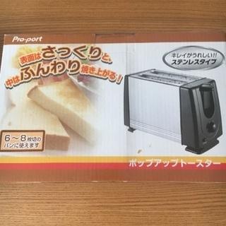 商談中 トースター未使用品
