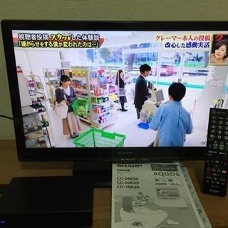 【録画機器付】SHARP 22V型 液晶テレビ 録画機器付き コ...