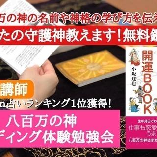 守護神無料鑑定!八百万の神カード体験勉強会 in 広島 3/31