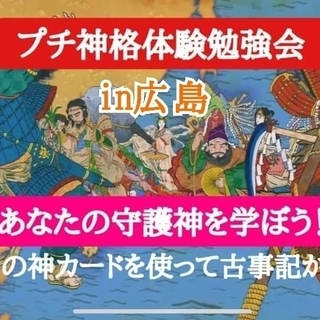 守護神無料鑑定!プチ神格体験勉強会 in 広島 4/1