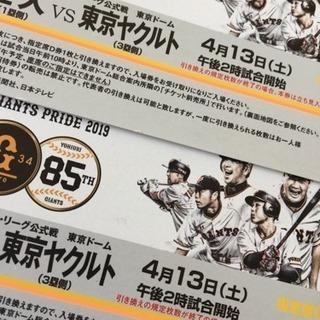 ラスト二枚‼️1枚900円❗️4月13日(土)   巨人対ヤクルト
