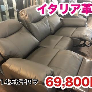 3P電動ソファーを超破格値でご奉仕!通常14万8千円ヲ69800円...