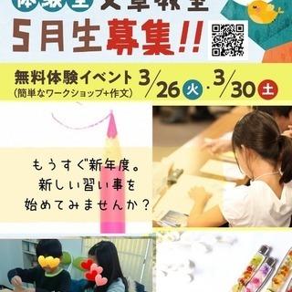 《3/26・30》無料体験イベント開催~体験型・文章教室5月生募...