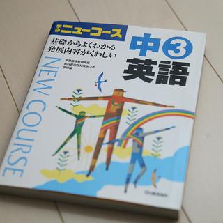 学研ニューコース 中3英語