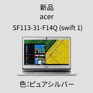 高速SSD搭載♪ acer SF113-31-F14Q (…