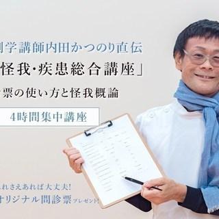 【4/11】ヨガ×怪我疾患総合講座:問診票の使い方と怪我概論