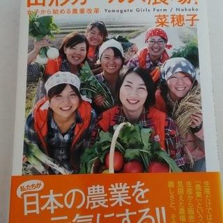 山形ガールズ農場! = Yamagata Girls Farm/中古品