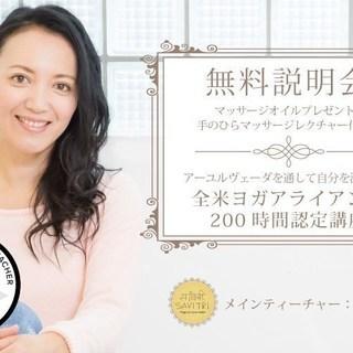 【オンライン】【9/13】【 無料説明会 】アーユルヴェーダ×ヨ...