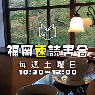4/13【 第11回福岡速読書会 】本1冊30分で読...
