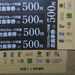 ワタミ食事券5000円分