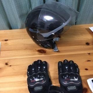 ヘルメット 手袋 セット